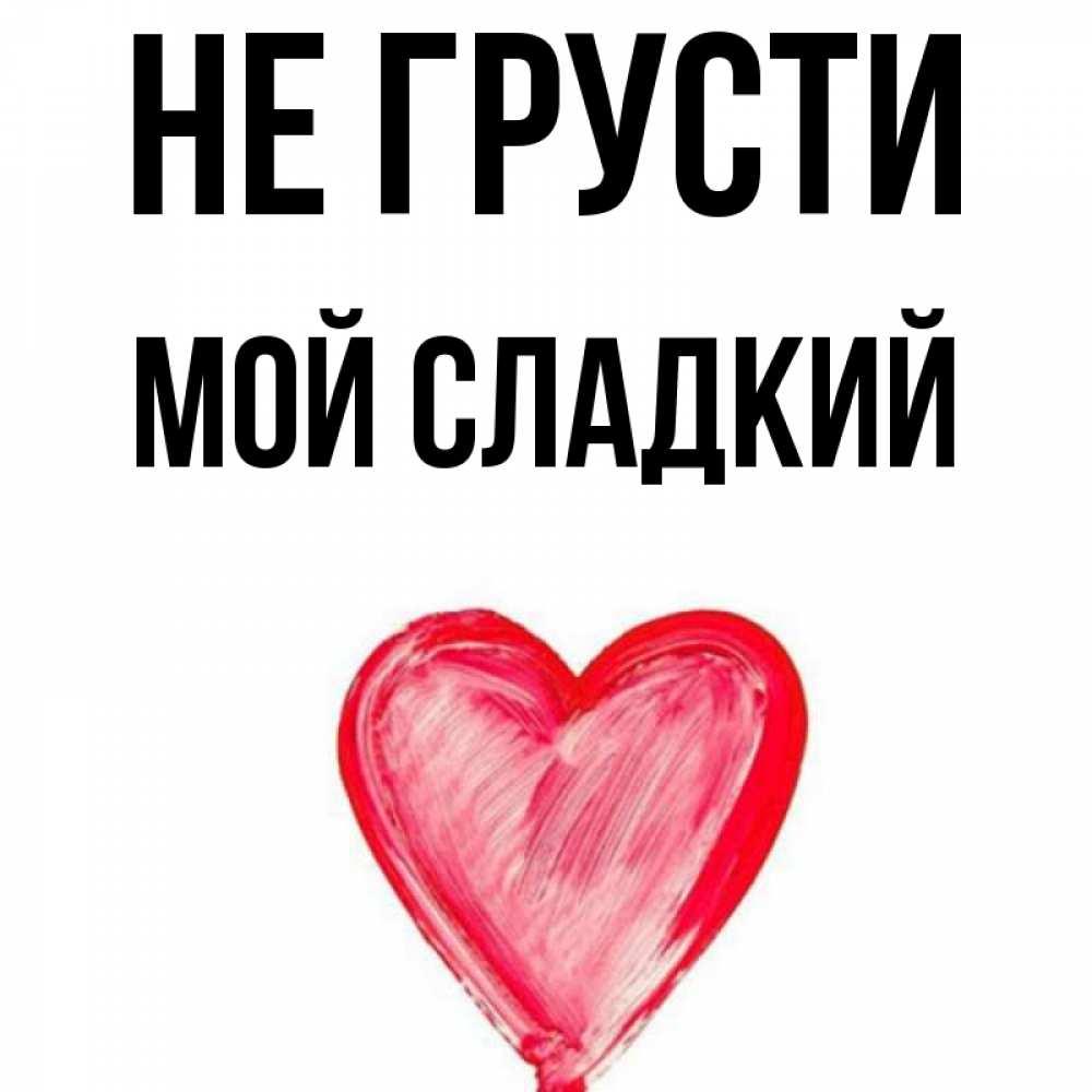 Открытка днем, открытка не грусти я тебя люблю