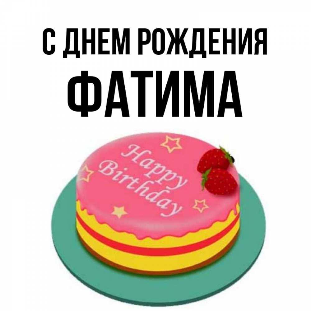 Поздравления днем рождения фатиме