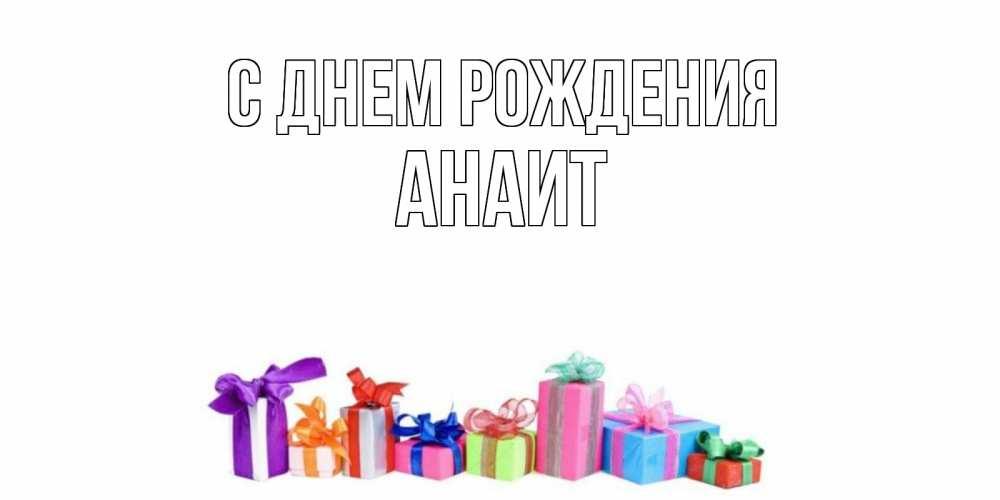 Картинка с днем рождения анаит