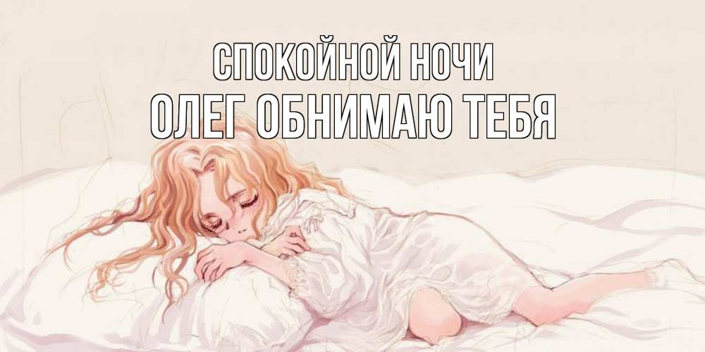 Открытки спокойной ночи моя принцесса