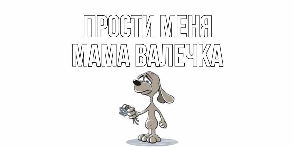 Прости мама открытки