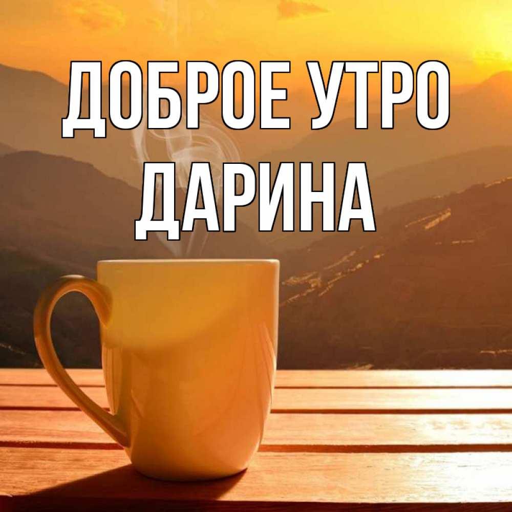 Надписью привет, открытки с рассветом и пожеланием доброго утра