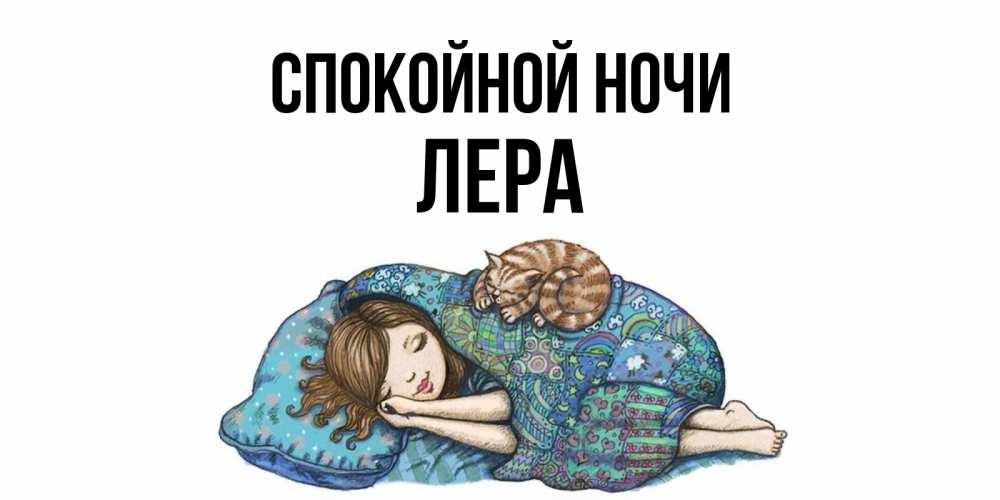 Картинки спокойной ночи лера