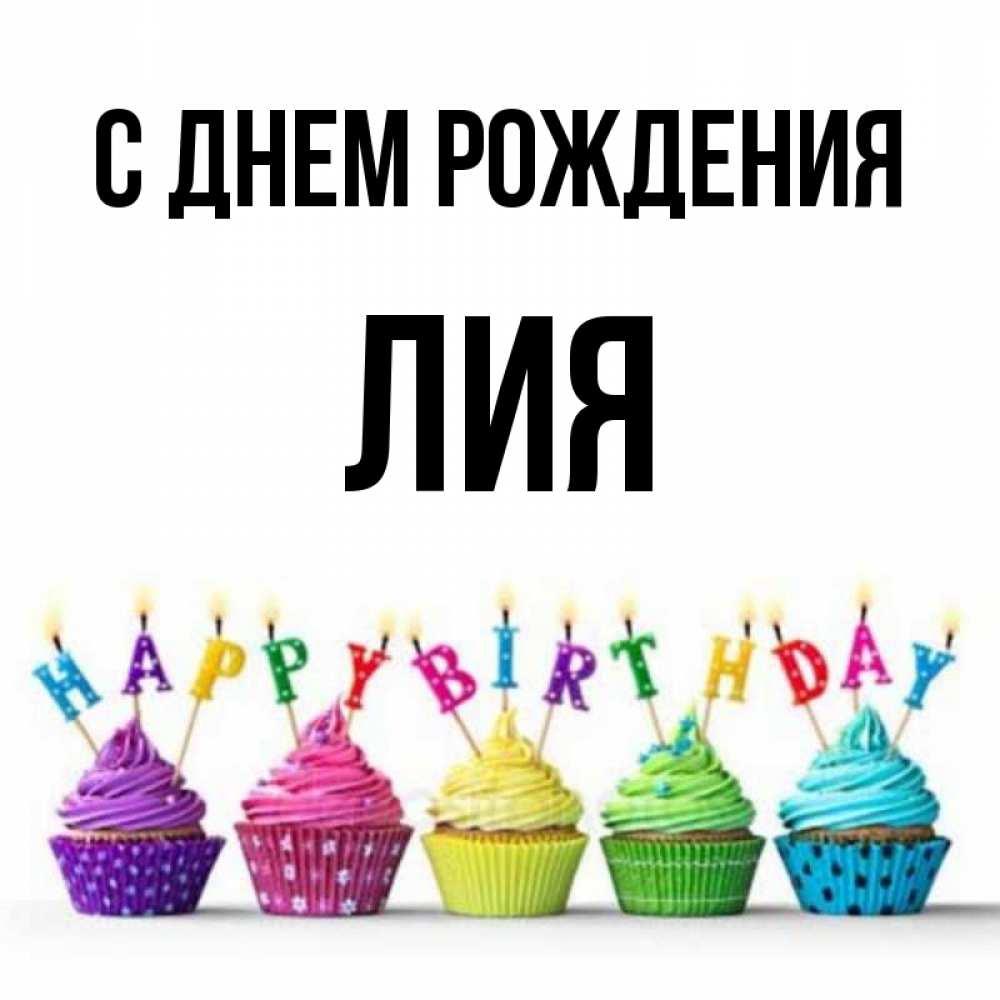 Картинка лия с днем рождения