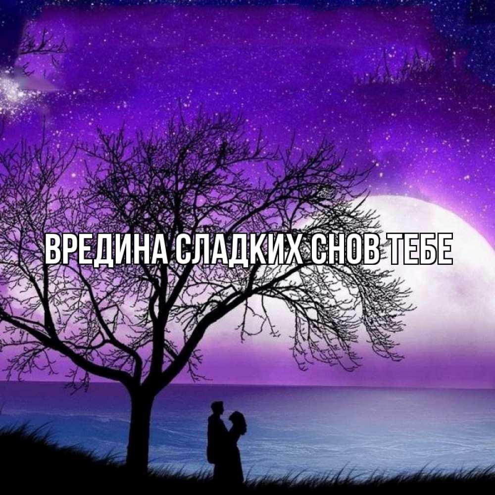 Открытка от души лучшему человеку хороших снов днем рожденья