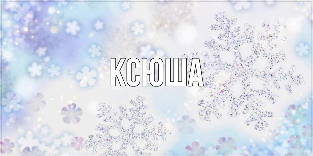 заметили пальце картинки со снежинками с именем ксюша хорошо следует подумать
