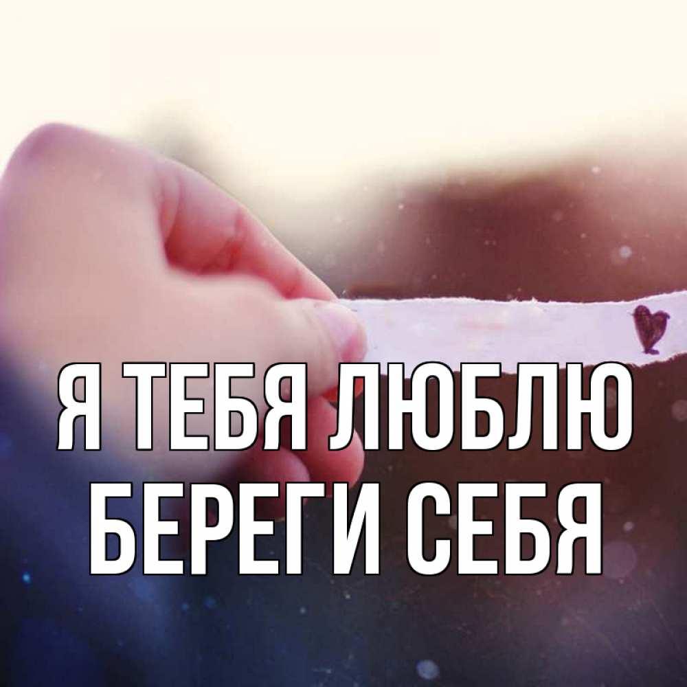 Фото ты береги себя любимый