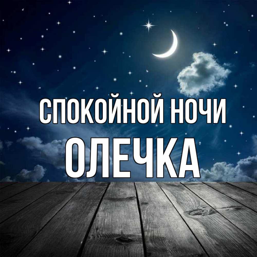 Спокойной ночи моя олечка картинка