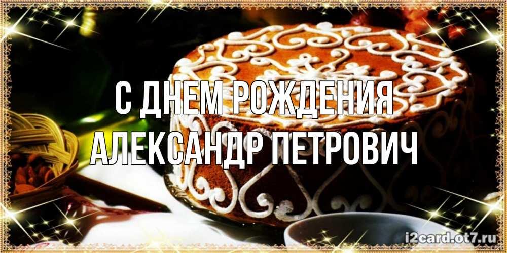 Открытки с днем рождения александр петрович