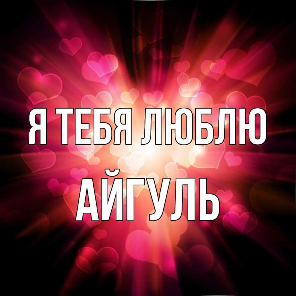 Картинки я тебя люблю на азербайджанском, открытки