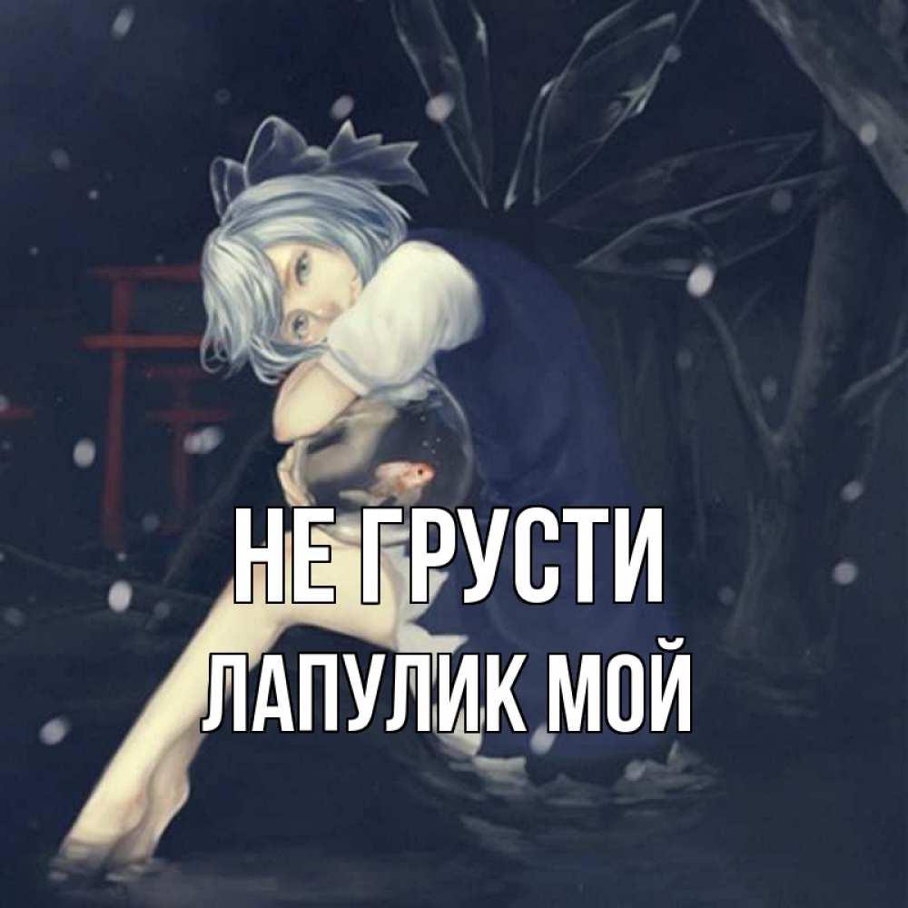 Картинки не тоскуй не грусти
