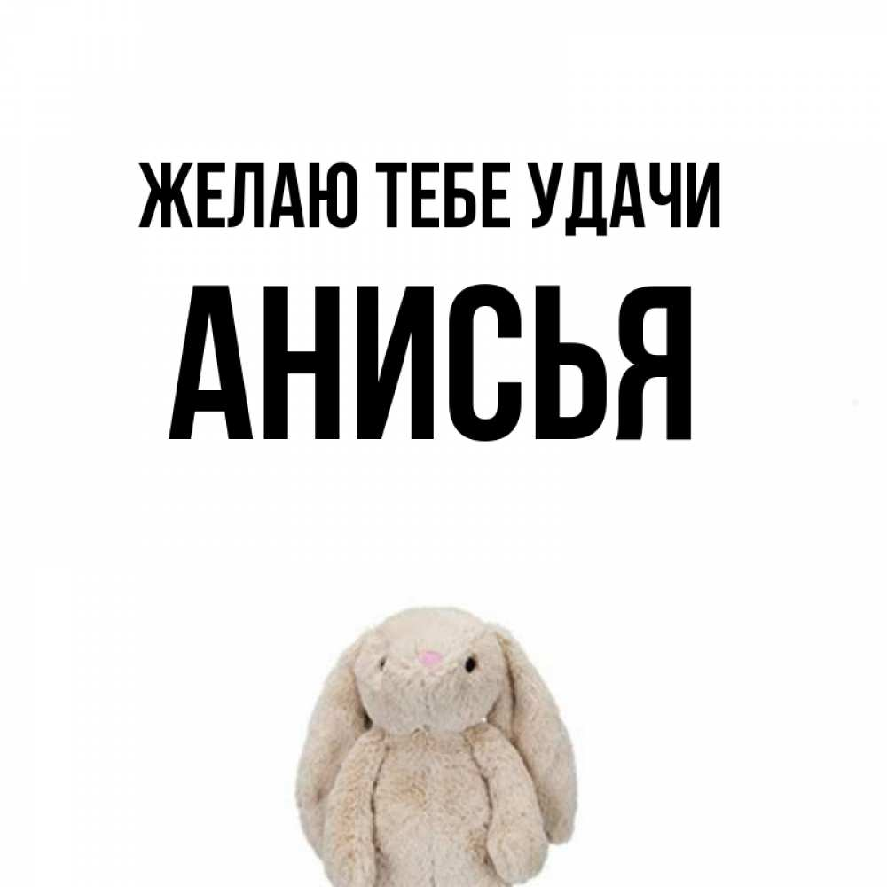 Открытка на каждый день с именем, Анисья Желаю тебе удачи сайт создаватель открыток Прикольная открытка с пожеланием онлайн скачать бесплатно
