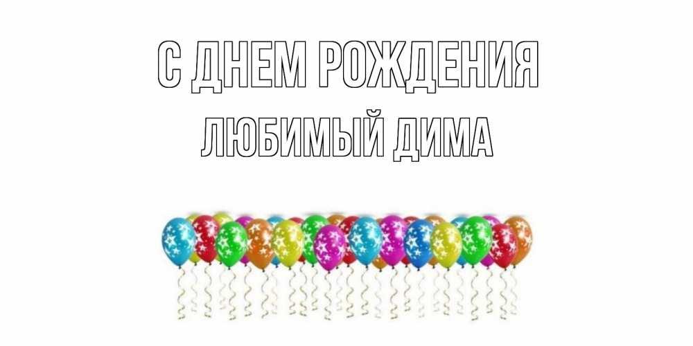 Поздравления днем рождения любимому диме