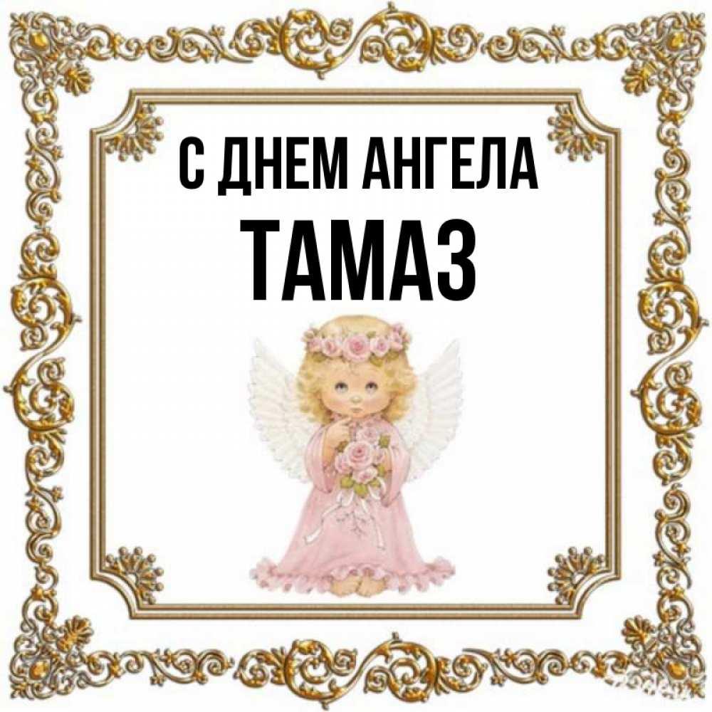 Открытка на день ангела алла