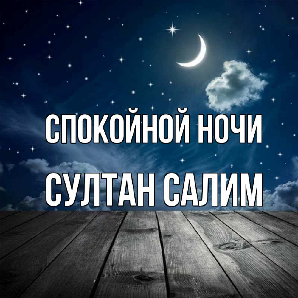 Картинка с надписью спокойной ночи подружка