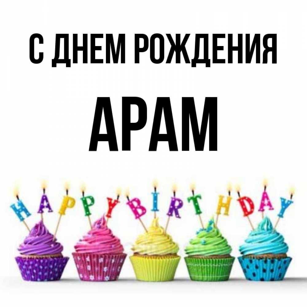 Поздравление с днем рождения араму
