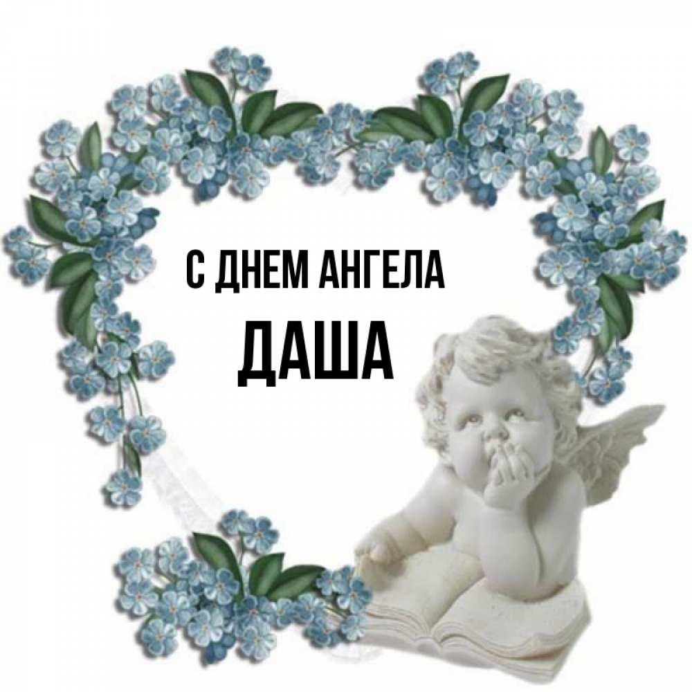 ожидала таких лиора с днем ангела открытки известны новые