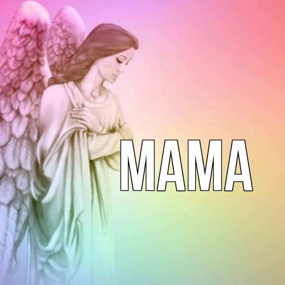 Ангелу по имени мама картинки красивые