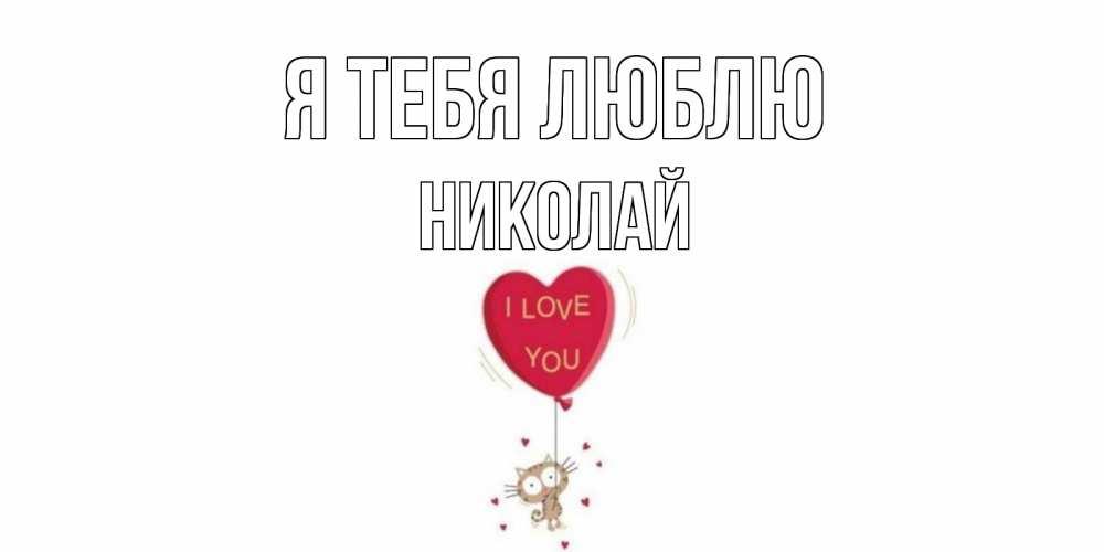 картинки николай я тебя люблю любит