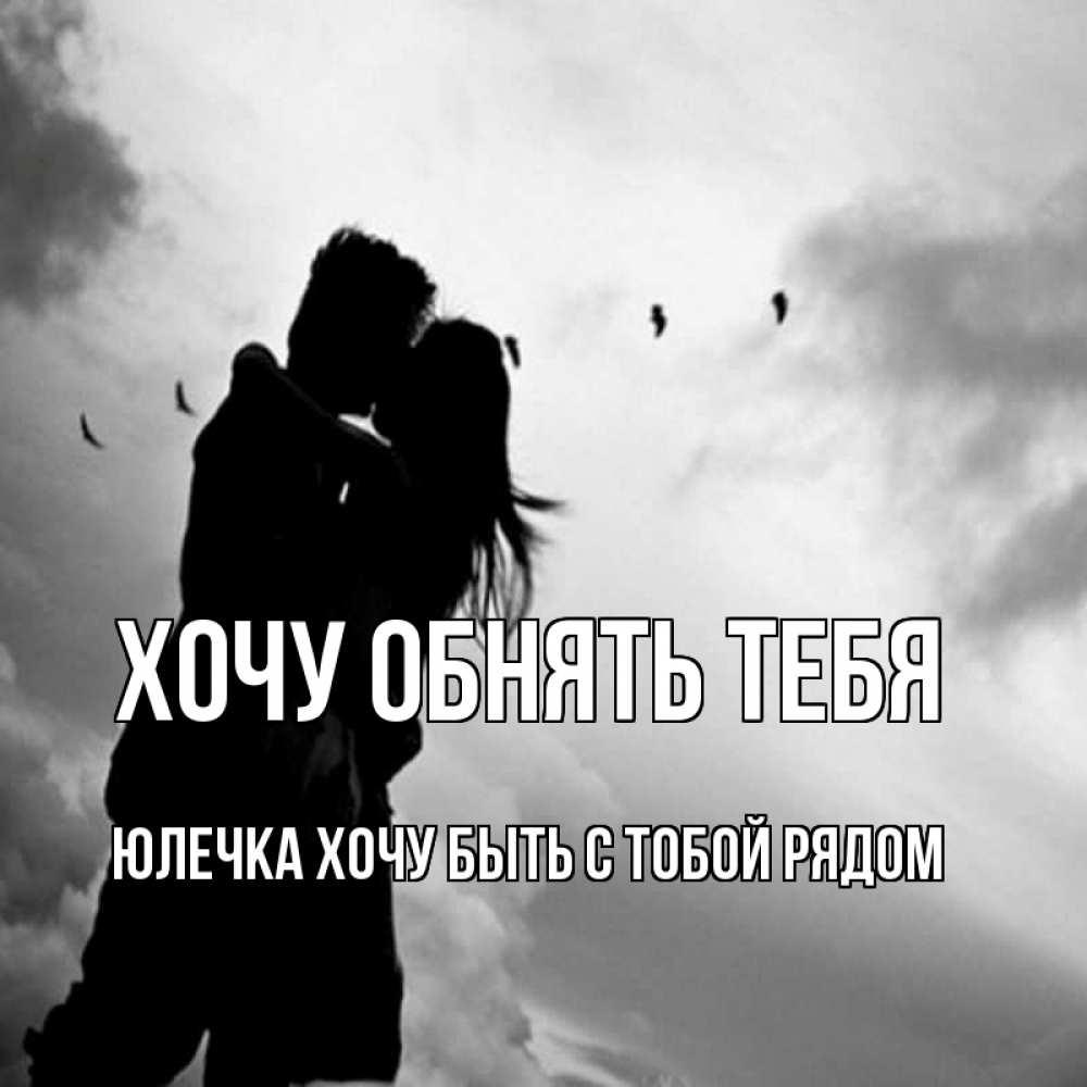 Картинки хочу быть только с тобой