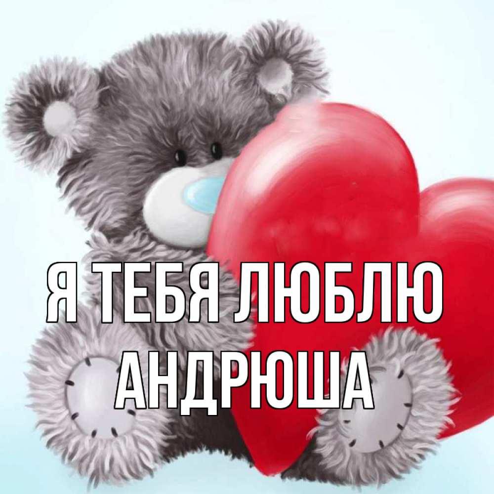 открытка андрюша я тебя люблю смотря всю