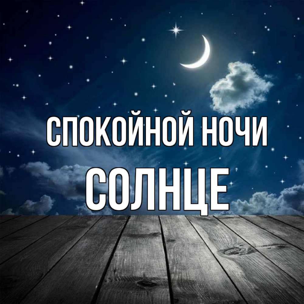 картинки оксана доброй ночи казани для мужчин