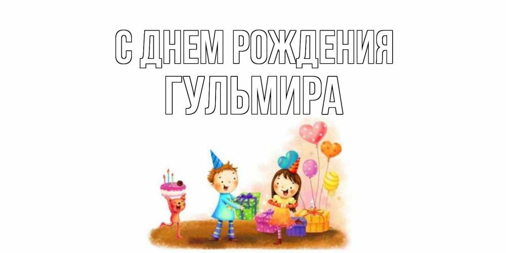 Открытки с днем рождения гульмира