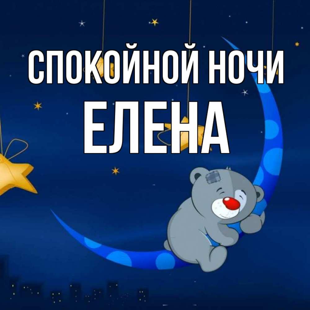 Фонариками, открытки спокойной ночи елена