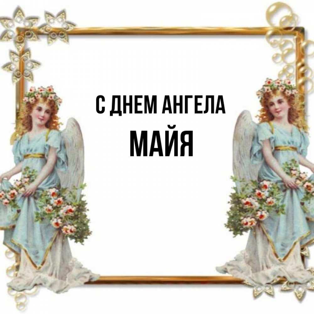 открытки с именем майя красивые все будет