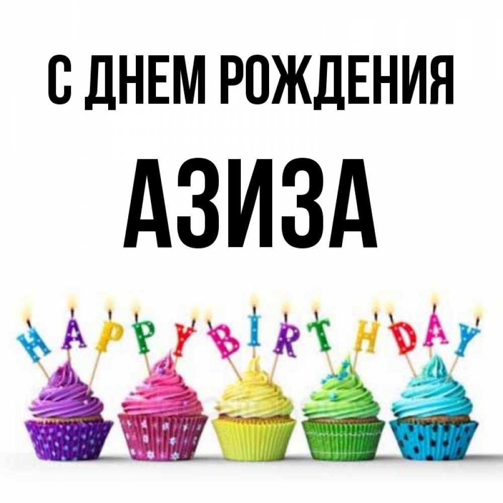 Азиз с днем рождения картинки прикольные