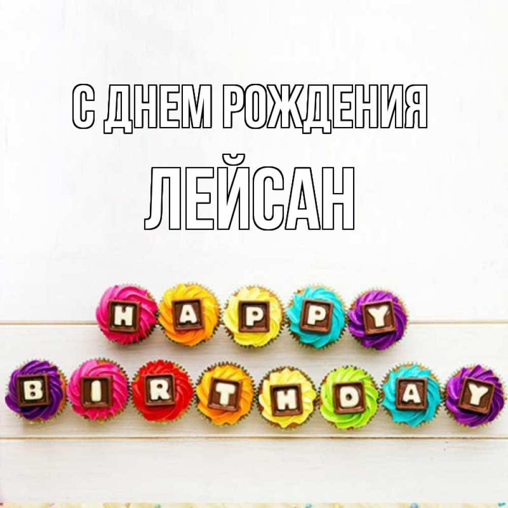 Картинки ляйсан с днем рождения, открытки надписями