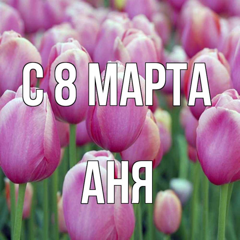 Открытки ани с 8 марта, днем рождения марии
