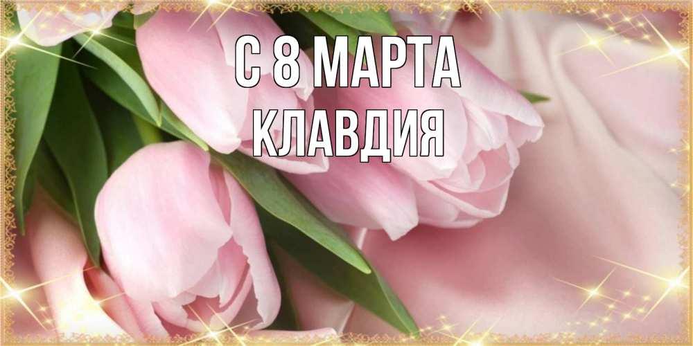 Сделать бабушке, с 8 марта открытки с именами