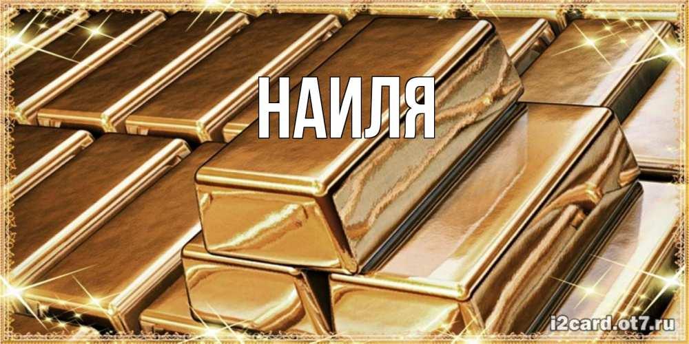 Поздравления про золотой слиток