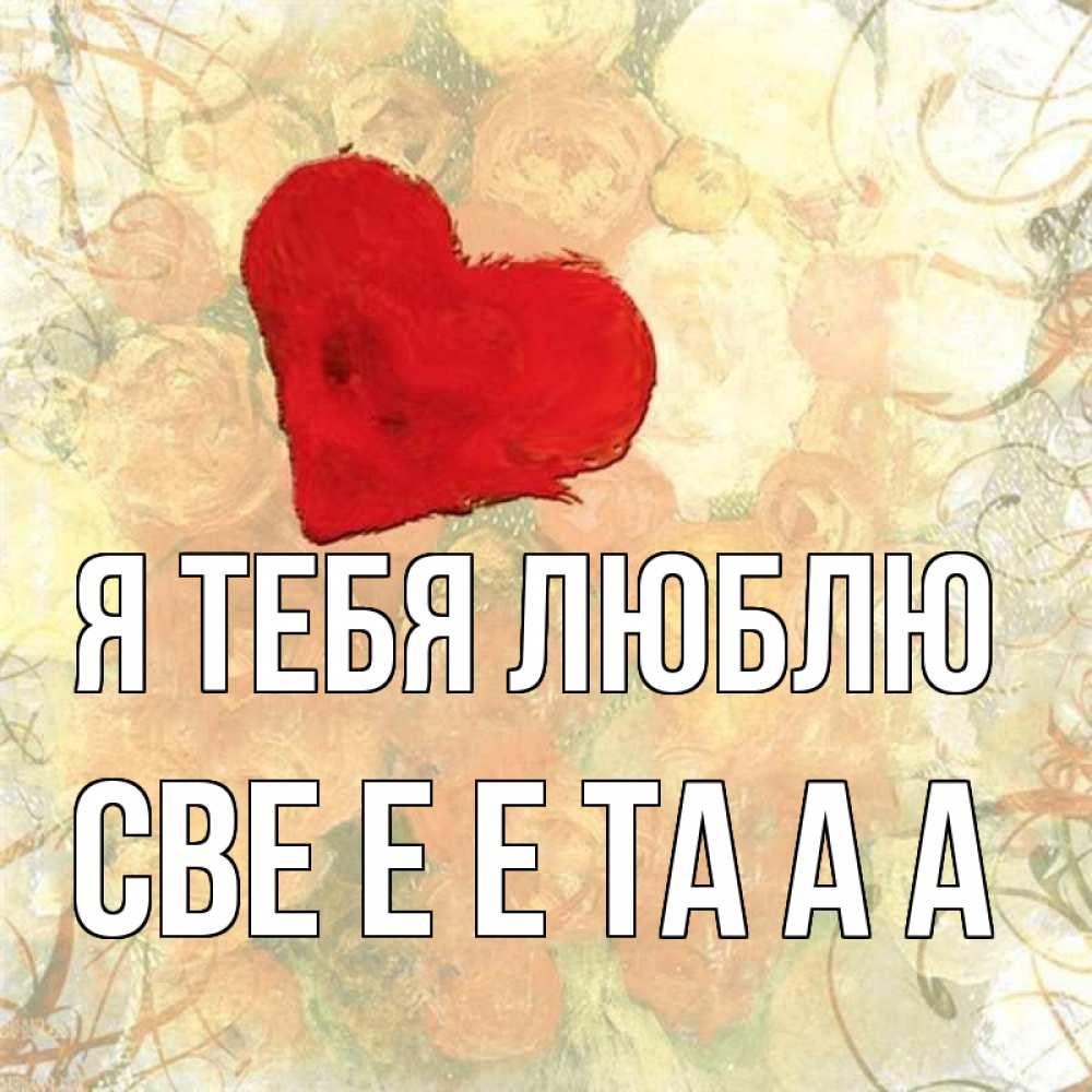 Красивые картинки с надписями я люблю тебя больше жизни, открыток