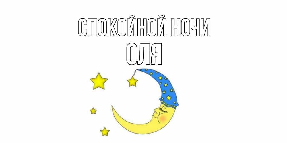 Открытка на каждый день с именем, Оля Спокойной ночи месяц Прикольная открытка с пожеланием онлайн скачать бесплатно