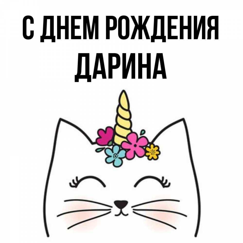 Открытки дариночке с днем рождения, для любимого