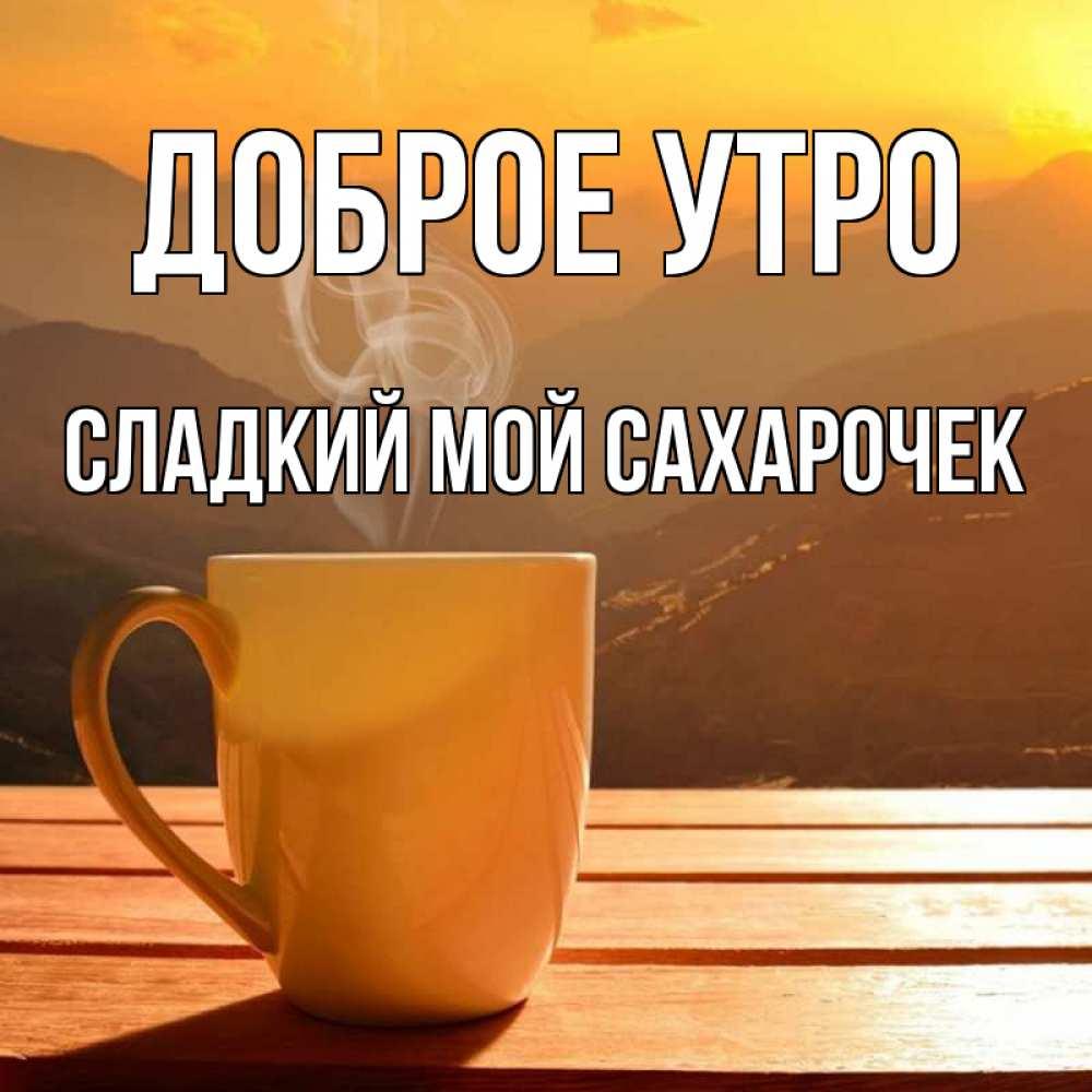 вот доброе утро мой сладкий фото зародился нижегородском