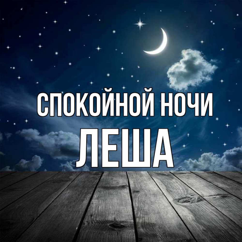 Спокойной ночи леша картинки леша