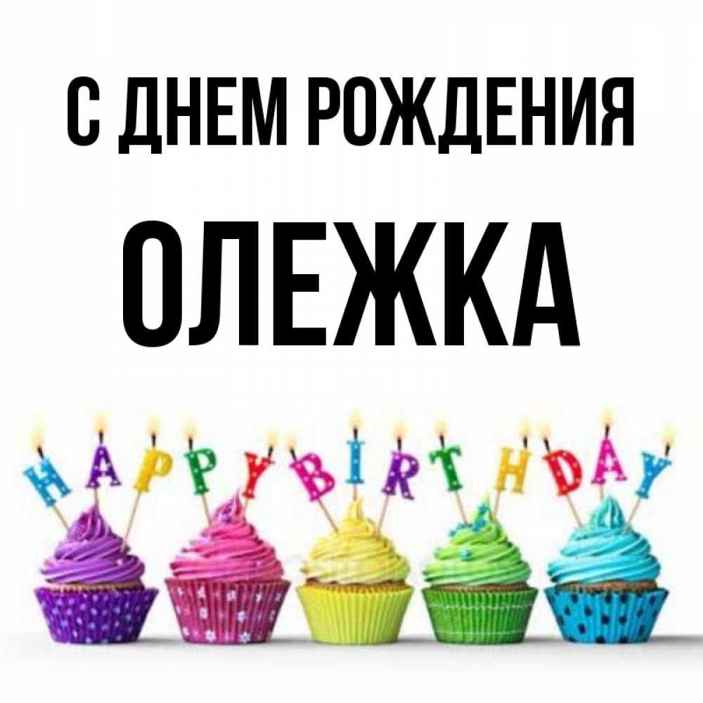 открытка с днем рождения олежка клюква время