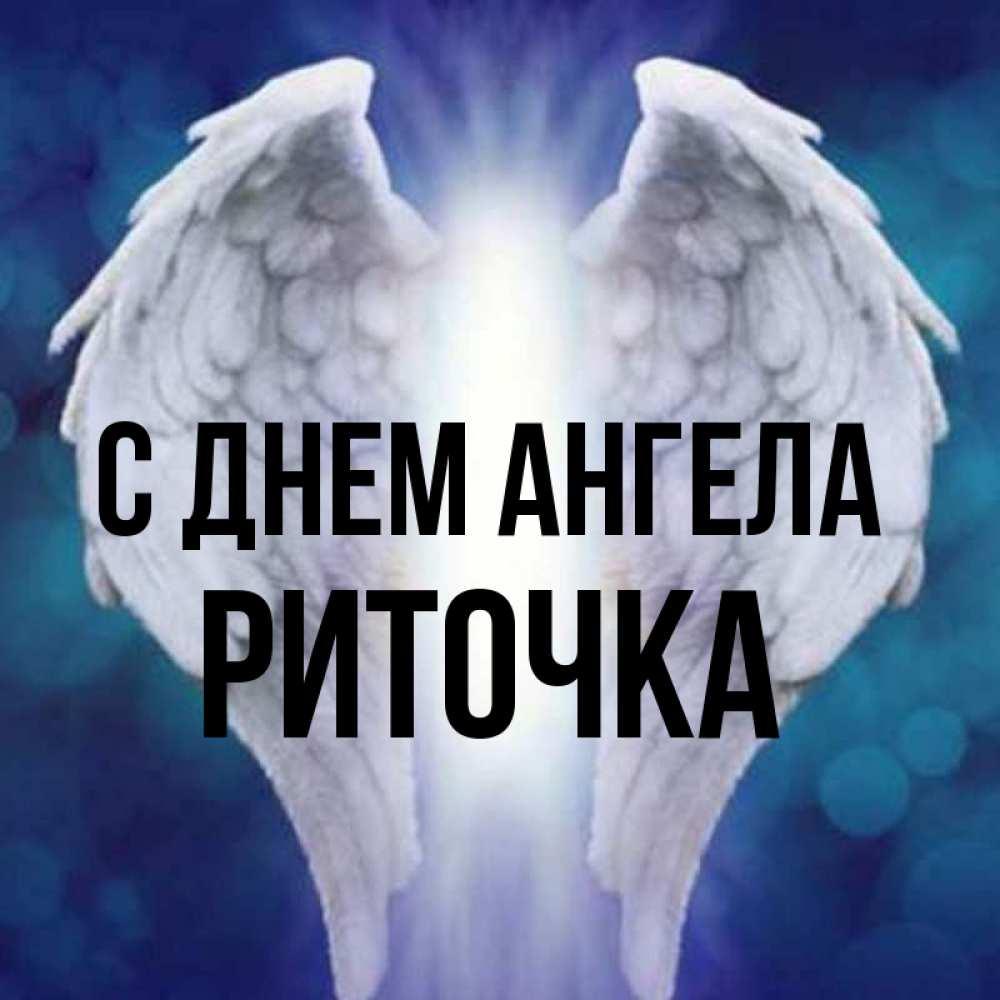 Открытки с днем ангела федора, подростки века смс