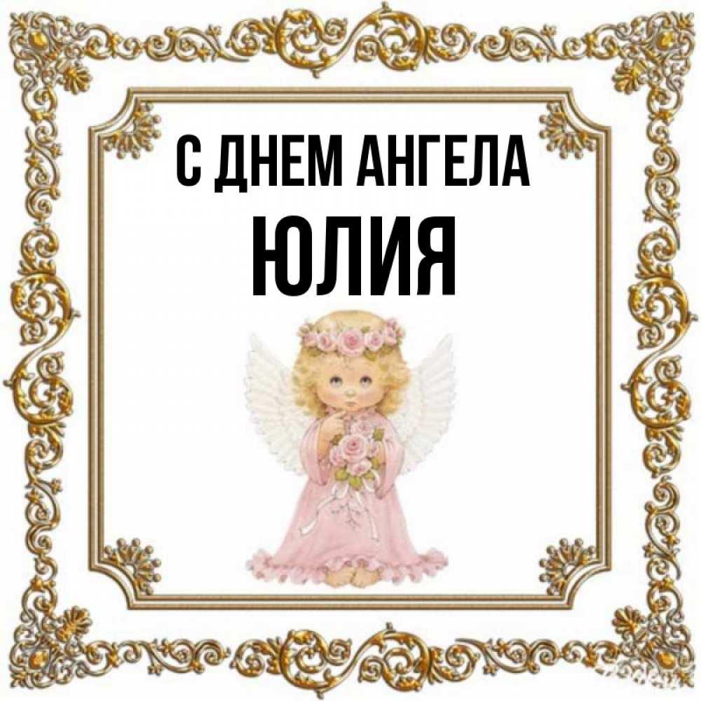 Открытки с днем ангела юлии красивые