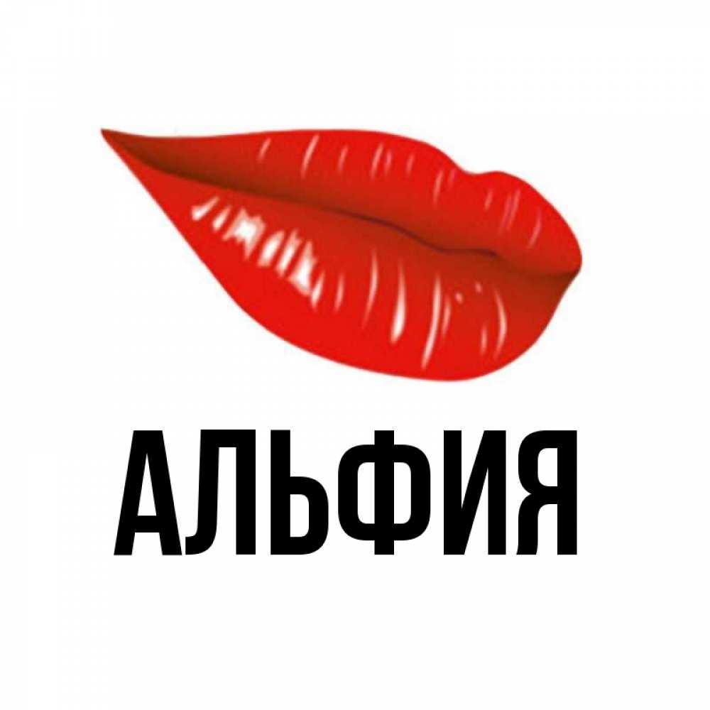 Днем, открытки с именем альфия