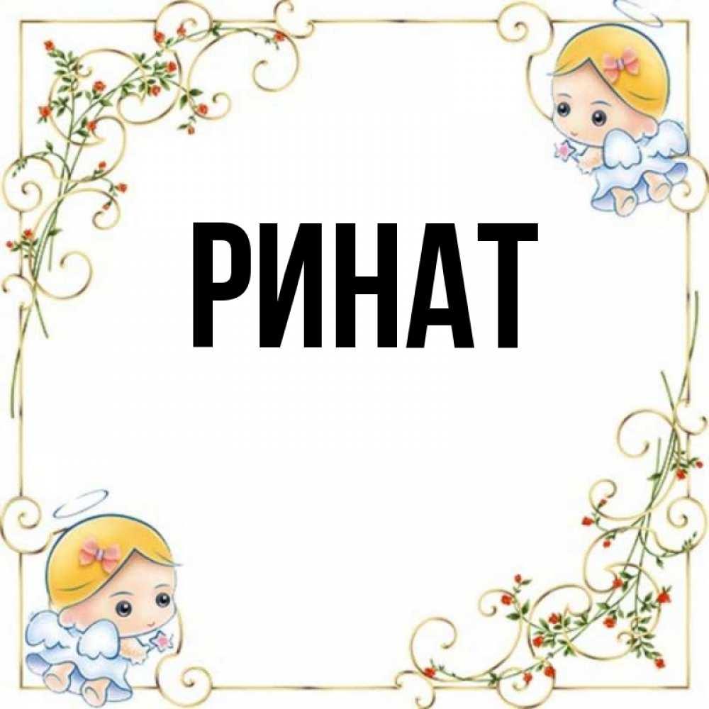 Любовью новый, открытка с именем ринат