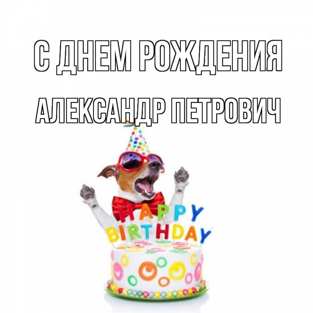 Открытка петрович с днем рождения