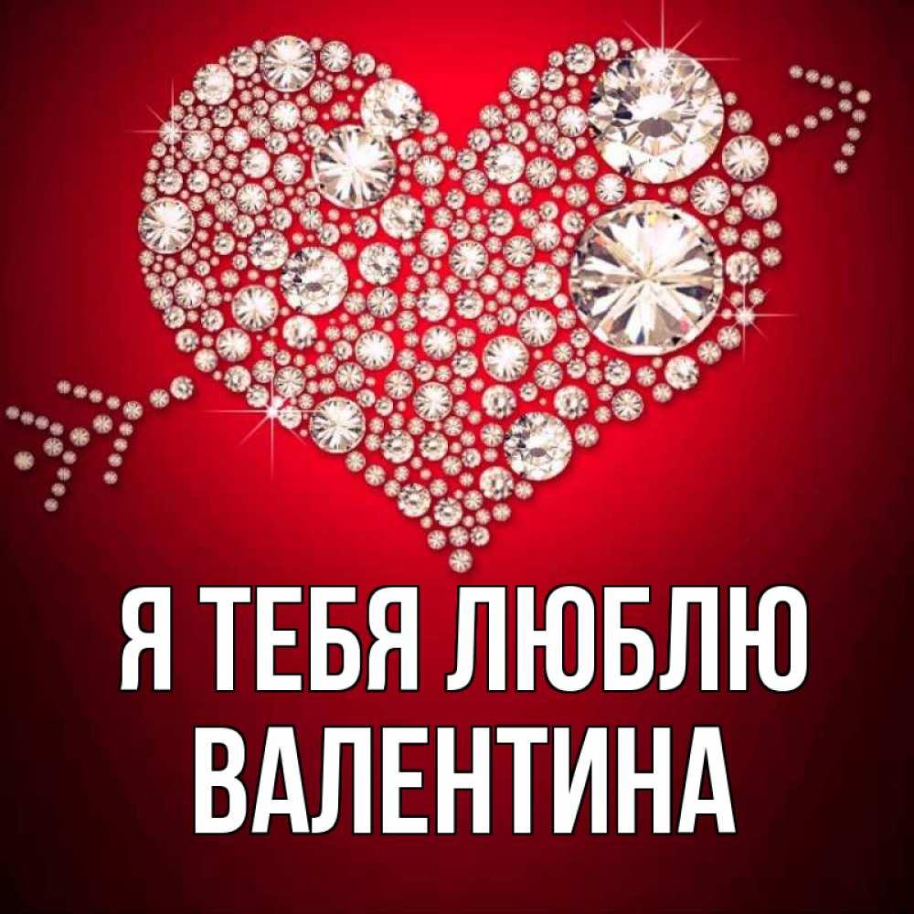 Картинка я тебя люблю валентин