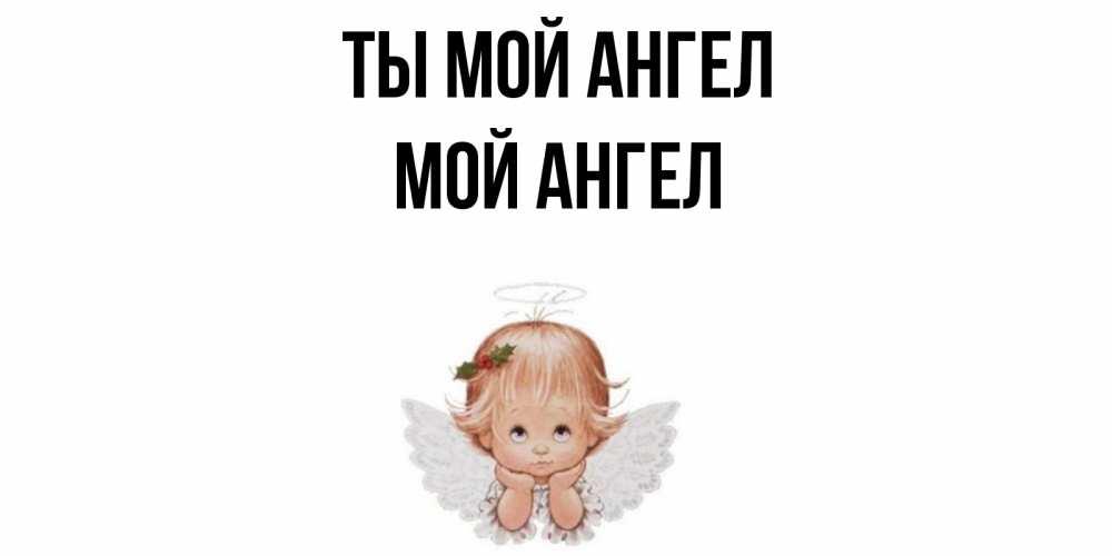 Ты мой ангелочек картинки девушке красивые