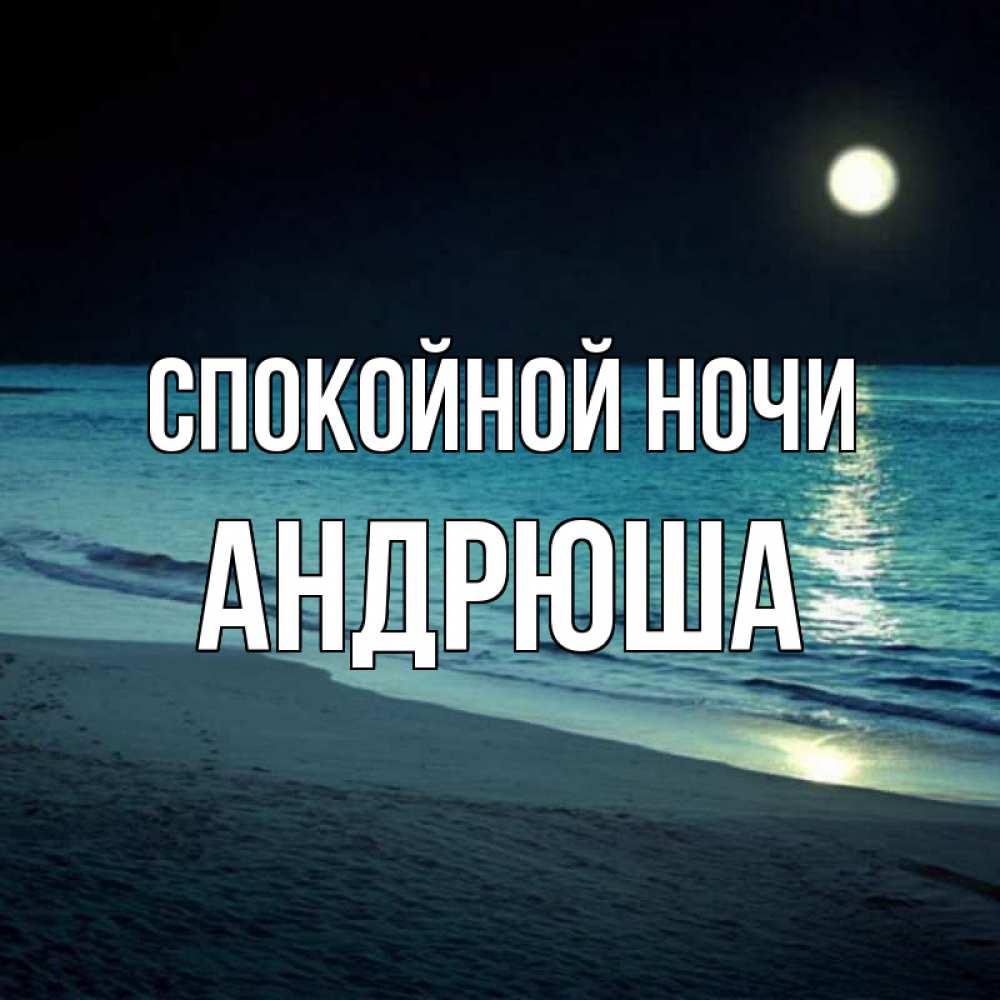 Андрюша спокойной ночи картинки