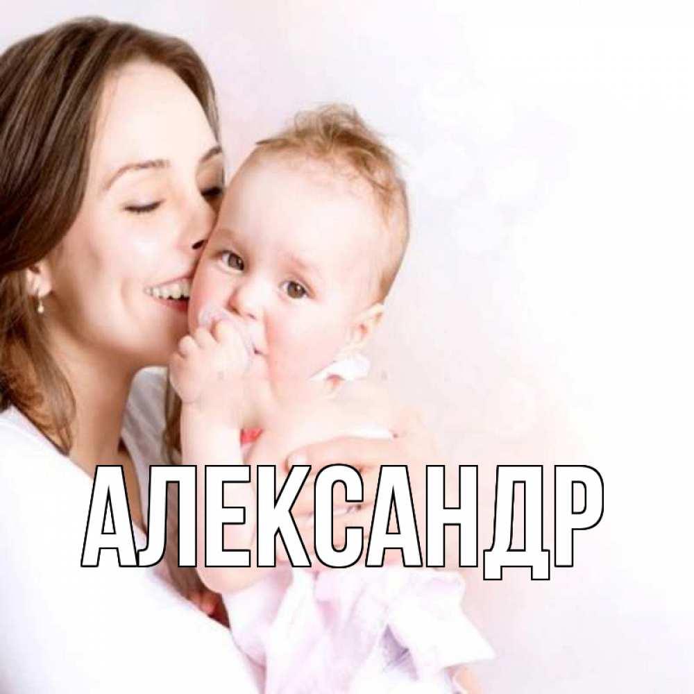 александр мама поздравление видимо
