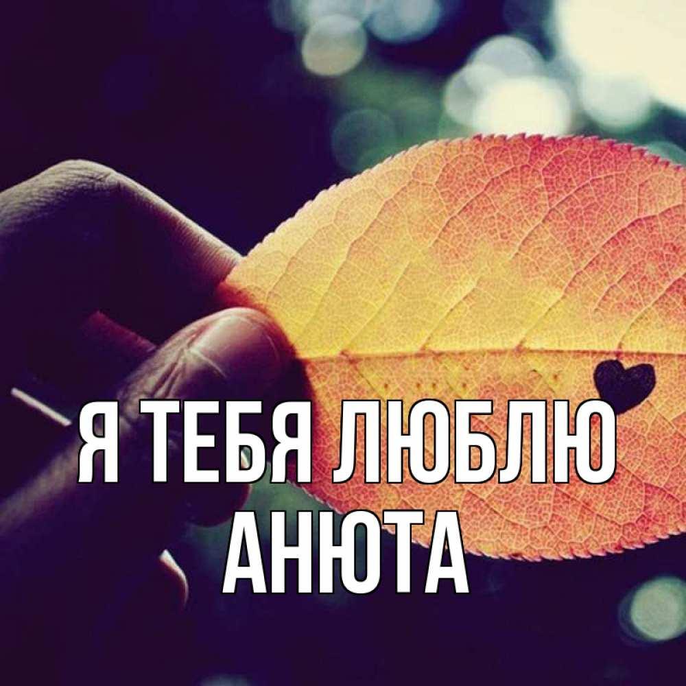 картинки с именем анюта я тебя люблю